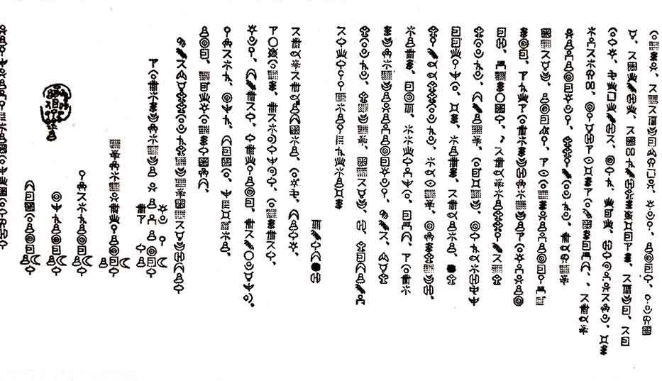 竹内文書の謎